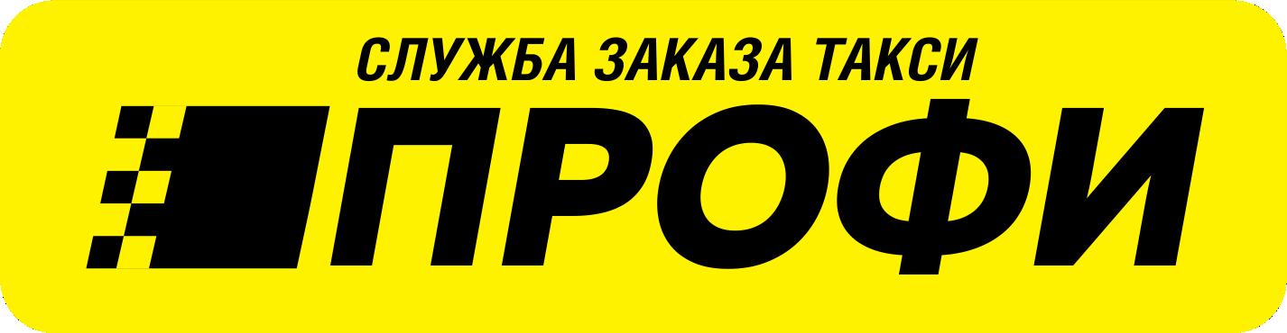Служба заказа такси ПРОФИ 91-91-91 | г. Набережные Челны